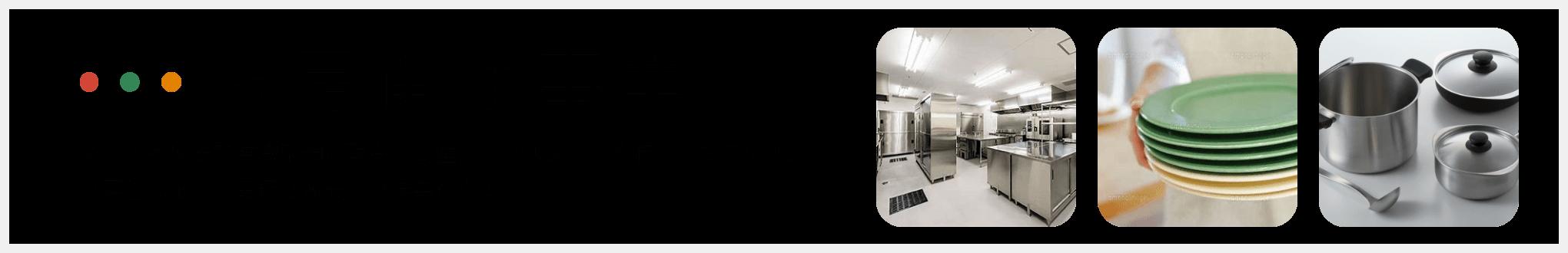 厨房関連事業 あらゆる厨房関連機器の販売・各種コンサルタントを行っております。ご要望に応じて最適な商品を提案します。