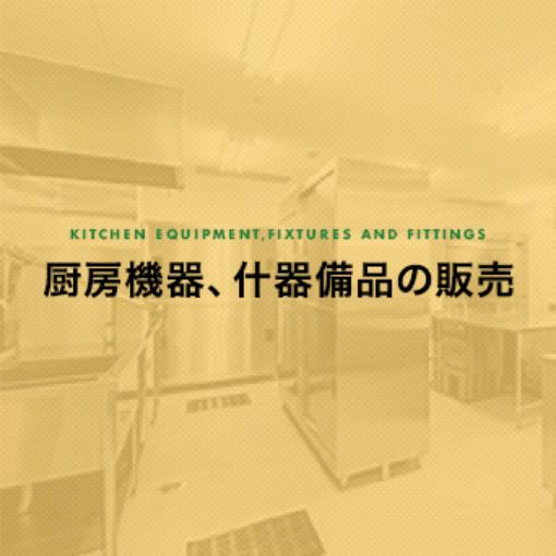 厨房機器、什器備品の販売